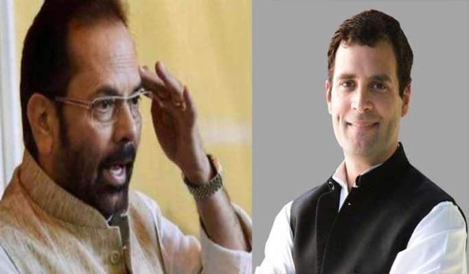 कांग्रेस अध्यक्ष राहुल गांधी पर बीजेपी का पलटवार, 'अक्ल नहीं है क्या'