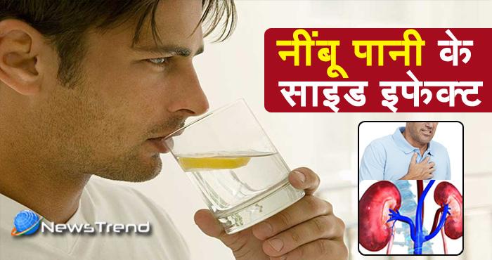 नींबू पानी पीने के नुकसान