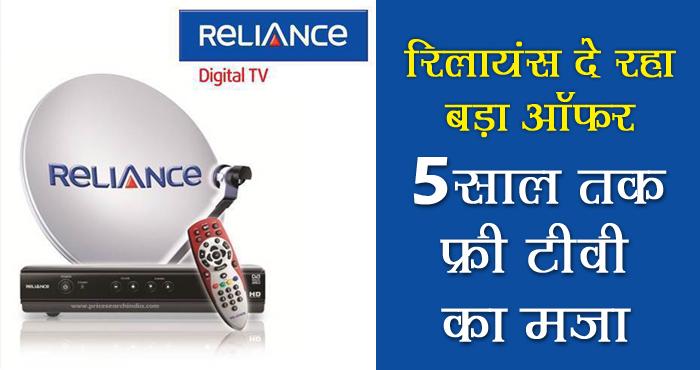 Reliance big tv offer, अंबानी ने ग्राहक को दी खुशखबरी, 5 साल तक फ्री टीवी का मज़ा – जानकर हवा में उछल पड़ेंगे