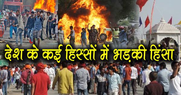 देश के कई हिस्सों में भड़की हिंसा, जानिए क्या है पूरा मामला