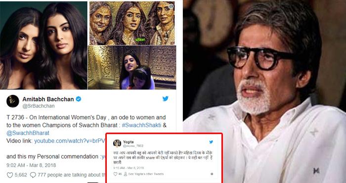 Photo of अमिताभ की इस हरकत पर फूट पड़ा लोगों का गुस्सा, कहा- बेटी और बहु में फर्क करना अच्छी बात नहीं