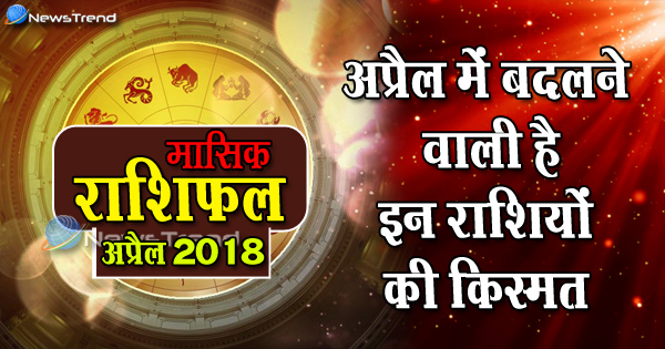 April 2018 monthly rashifal, astrological, astrological predictions, april horoscope, monthly horoscope, monthly rashifal, Rashifal april 2018 monthly, अप्रैल 2018 राशिफल, अप्रैल राशिफल.