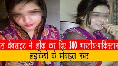 तस्वीरों के साथ वेबसाइट ने लीक कर दिए इंडियन-पाकिस्तानी लड़कियों के मोबाइल नंबर – देखिए