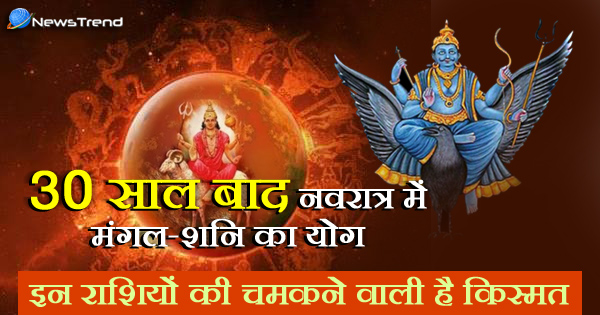 30 साल बाद बन रहा है नवरात्र में शनि और मंगल का योग, राशि के अनुसार जानिए किसकी बदलेगी किस्मत