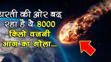 धरती पर गिरने वाला है 8000 किलो वजनी आग का गोला...मच जाएगी चारो-ओर मौत की तबाही