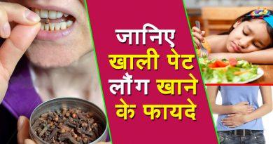 खाली पेट लौंग खाने के फायदे