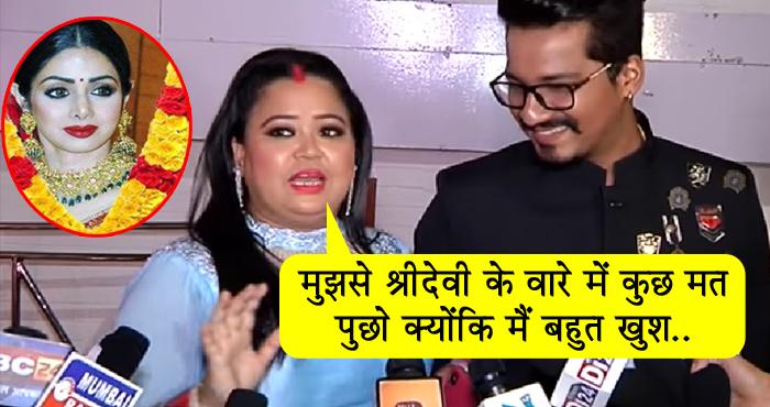 श्रीदेवी के निधन पर कॉमेडियन भारती ने दिया बेहद शर्मनाक बयान, जानकार आप भी सन्न रह जाएंगे: देखिए वीडियो