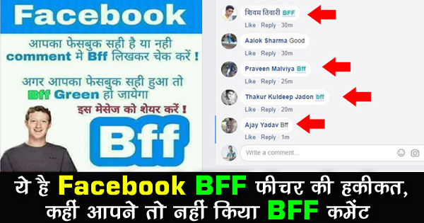 BFF Meaning अपने फेसबुक अकाउंट की सिक्योरिटी के लिए BFF कमेंट करने से पहले, जानें इसकी हकीकत