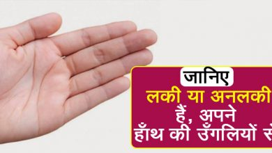 हाथ की उँगलियों से पहचानें खुद को