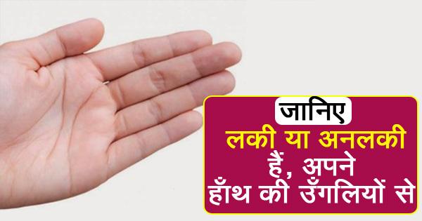 अपनी हाथ की उँगलियों से पहचानें खुद को, जानिए कितने लकी या अनलकी हैं आप!