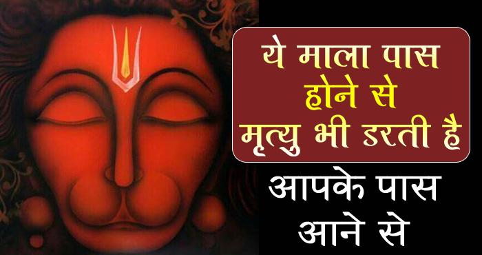 हनुमान कवच ये माला पहनने से मृत्यु कभी पास नहीं भटकती, स्वयं श्री राम ने भी धारण की थी ये माला