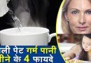 सुबह खाली पेट गर्म पानी पीने के ये फायदे नहीं जानते होंगे, 100 मर्ज़ों की है ये दवा