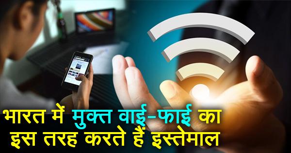 भारत में ज्यादातर लोग मुफ्त के इन्टरनेट का इस तरह से करते हैं इस्तेमाल, जानकर दंग हो जायेंगे