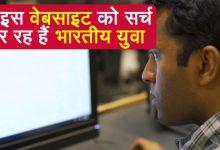भारतीय खोजते हैं इस वेबसाइट को