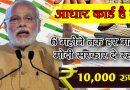 खुशख़बरीः हर किसी को मुफ्त में हर महीने मिलेंगे 10,000 रुपए, बस करना है ये काम – अभी पढ़िए