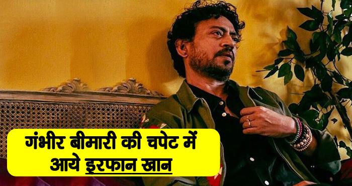 गंभीर बीमारी में इरफ़ान खान, गंभीर बीमारी की चपेट में आये अभिनेता इरफ़ान खान, ट्वीट करके कहा- दुआ करें मैं जल्दी ठीक हो जाऊं, हमेशा खुशमिजाज रहने वाले इरफ़ान ने हाल ही में ट्विटर पर एक ऐसी खबर शेयर की है जिससे उनके चाहने वालों को झटका लगा है..