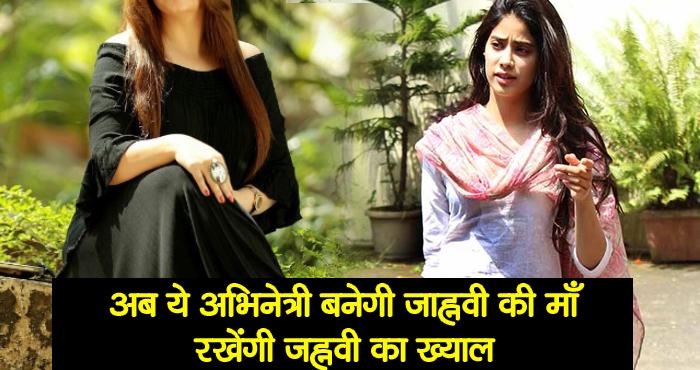 जाह्नवी की नई मां कौन, ब्रेकिंग: श्रीदेवी के निधन के बाद बोनी कपूर इनसे करेंगे तीसरी शादी, जानिए जाह्नवी की नई 'मां' कौन है?