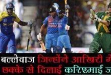 इन बल्लेबाजों ने भी अंतिम गेंद पर छक्के से दिलाई जीत, एक पाकिस्तानी ने तो भारत के खिलाफ ही...