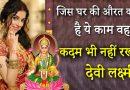 जिस घर में औरतें करती हैं ऐसा काम, उस घर में कभी नहीं आती मां लक्ष्मी