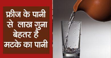 मटके का पानी पीने के फायदे