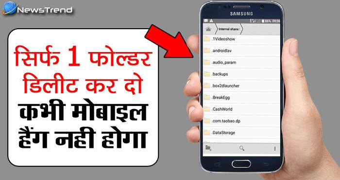 मोबाइल हैंग होने की समस्या, मोबाइल हैंग होने की समस्या से हैं परेशान तो बस इस एक app को अभी हटा दें, कभी नहीं अटकेगा फोन