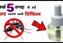 मच्छर मारने का सबसे आसान तरीका सिर्फ 5 रूपए और एक खाली पड़ी 'रिफिल' से पाएं मच्छरों से हमेशा के लिए मुक्ति, बेहद असरदार है ये तरीका
