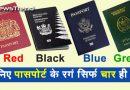 आख़िर क्यों पूरी दुनिया में सिर्फ़ चार रंगों के ही पासपोर्ट होते हैं? वजह कर सकती है आपको….