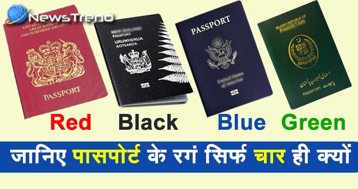 पासपोर्ट के चार रंग