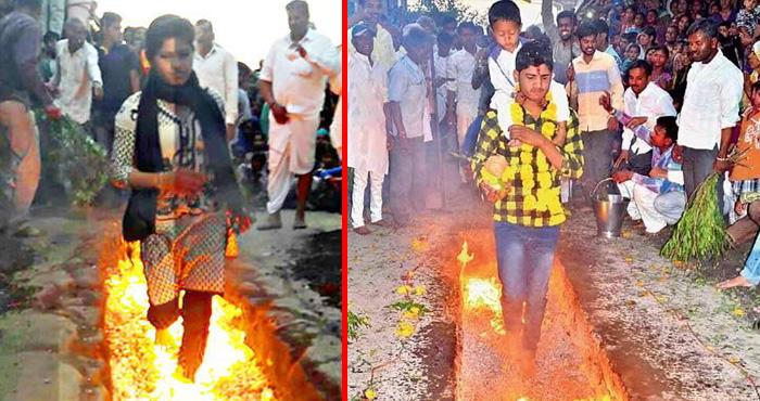 आग पर नंगे पैर चलते हैं लोग