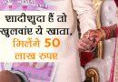 अगर शादीशुदा हैं तो खुलवाएं ये वाला बैंक अकाउंट, सीधे मिलेंगे 50 लाख रुपए – जानिए कैसे?