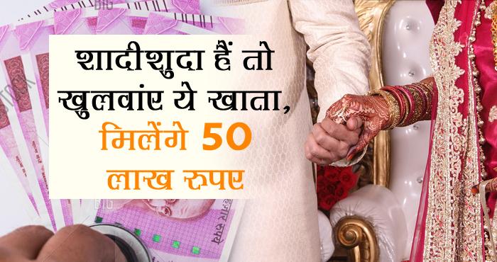 Photo of अगर शादीशुदा हैं तो खुलवाएं ये वाला बैंक अकाउंट, सीधे मिलेंगे 50 लाख रुपए – जानिए कैसे?