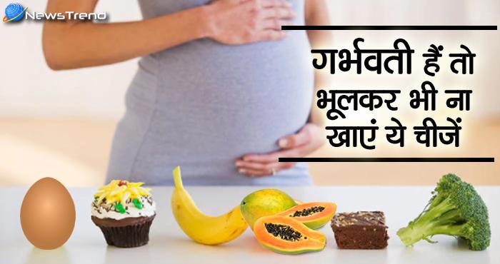 प्रेग्नेंसी के दौरान ना खाए ये फूड्स, प्रेग्नेंसी के दौरान भूलकर भी ना खाए ये फूड्स, हो सकता है गर्भपात का खतरा