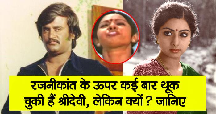आखिर श्रीदेवी ने रजनीकांत के ऊपर क्यों थूक दिया था? जानकर आपको भी यकीन नहीं होगा – देखिए