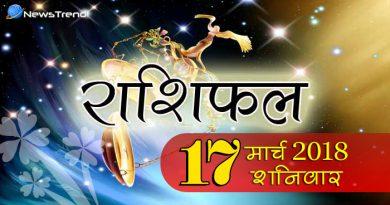 Rashifal 17 March 2018, 17 march horoscope, 17 मार्च राशिफल, astrological predictions, daily predictions, आज का राशिफल, दैनिक राशिफल, राशिफल, राशिफल 17 मार्च