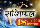 Rashifal 18 March 2018, 18 march horoscope, 18 मार्च राशिफल, astrological predictions, daily predictions, आज का राशिफल, दैनिक राशिफल, राशिफल, राशिफल 18 मार्च