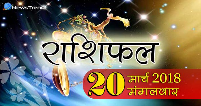 Rashifal 20 March 2018, 20 march horoscope, 20 मार्च राशिफल, astrological predictions, daily predictions, आज का राशिफल, दैनिक राशिफल, राशिफल, राशिफल 20 मार्च