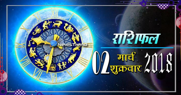 Rashifal 2 March 2018, 2 march horoscope, 2 मार्च राशिफल, astrological predictions, daily predictions, आज का राशिफल, दैनिक राशिफल, राशिफल, राशिफल 2 मार्च