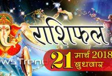 Rashifal 21 March 2018, 21 march horoscope, 21 मार्च राशिफल, astrological predictions, daily predictions, आज का राशिफल, दैनिक राशिफल, राशिफल, राशिफल 21 मार्च