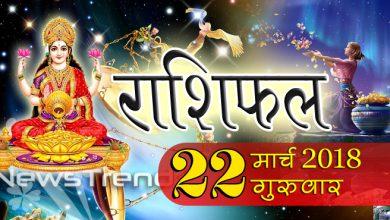 Rashifal 22 March 2018, 22 march horoscope, 22 मार्च राशिफल, astrological predictions, daily predictions, आज का राशिफल, दैनिक राशिफल, राशिफल, राशिफल 22 मार्च