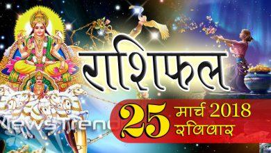 Rashifal 25 March 2018, 25 march horoscope, 25 मार्च राशिफल, astrological predictions, daily predictions, आज का राशिफल, दैनिक राशिफल, राशिफल, राशिफल 25 मार्च