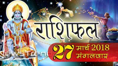 Rashifal 27 March 2018, 27 march horoscope, 27 मार्च राशिफल, astrological predictions, daily predictions, आज का राशिफल, दैनिक राशिफल, राशिफल, राशिफल 27 मार्च