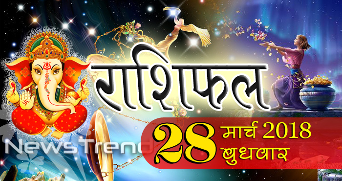 Rashifal 28 March 2018, 28 march horoscope, 28 मार्च राशिफल, astrological predictions, daily predictions, आज का राशिफल, दैनिक राशिफल, राशिफल, राशिफल 28 मार्च