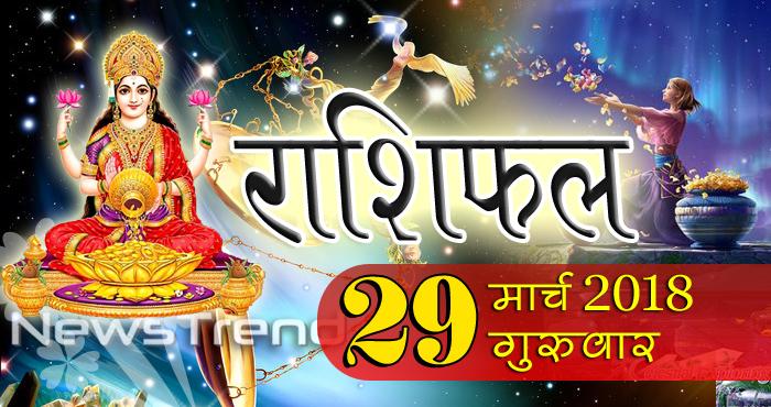 Rashifal 29 March 2018, 29 march horoscope, 29 मार्च राशिफल, astrological predictions, daily predictions, आज का राशिफल, दैनिक राशिफल, राशिफल, राशिफल 29 मार्च