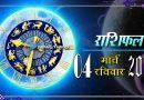 Rashifal 4 March 2018, 4 march horoscope, 4 मार्च राशिफल, astrological predictions, daily predictions, आज का राशिफल, दैनिक राशिफल, राशिफल, राशिफल 4 मार्च