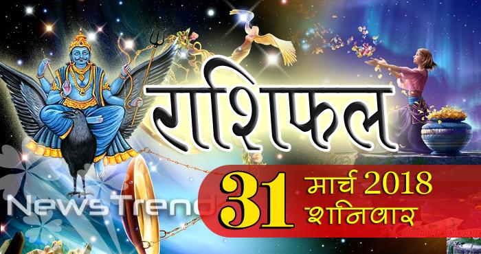 Rashifal 31 March 2018, 31 march horoscope, 31 मार्च राशिफल, astrological predictions, daily predictions, आज का राशिफल, दैनिक राशिफल, राशिफल, राशिफल 31 मार्च