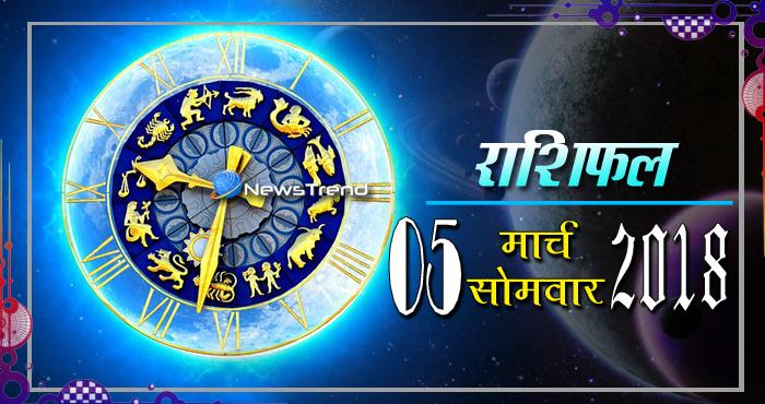 Rashifal 5 March 2018, 5 march horoscope, 5 मार्च राशिफल, astrological predictions, daily predictions, आज का राशिफल, दैनिक राशिफल, राशिफल, राशिफल 5 मार्च