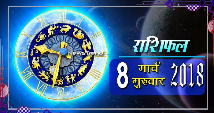 Rashifal 8 March 2018, 8 march horoscope, 8 मार्च राशिफल, astrological predictions, daily predictions, आज का राशिफल, दैनिक राशिफल, राशिफल, राशिफल 8 मार्च