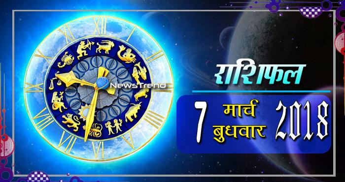 Rashifal 7 March 2018, 7 march horoscope, 7 मार्च राशिफल, astrological predictions, daily predictions, आज का राशिफल, दैनिक राशिफल, राशिफल, राशिफल 7 मार्च