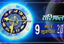 Rashifal 9 March 2018, 9 march horoscope, 9 मार्च राशिफल, astrological predictions, daily predictions, आज का राशिफल, दैनिक राशिफल, राशिफल, राशिफल 9 मार्च