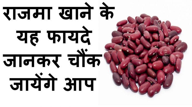 राजमा खाने के फायदे | कई बीमारियों के लिए करती हैं रामवाण की तरह असर